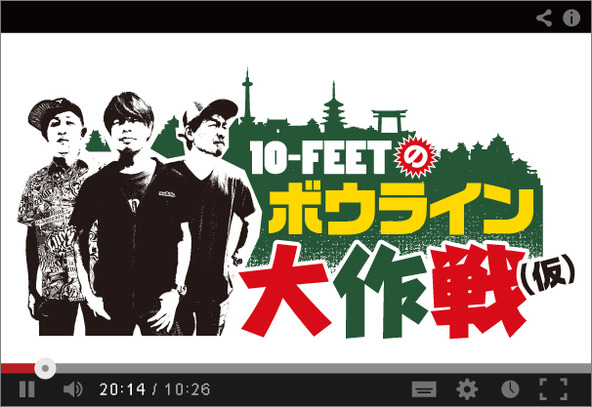 YouTube番組「10-FEETのボウライン大作戦(仮)」 (okmusic UP's)