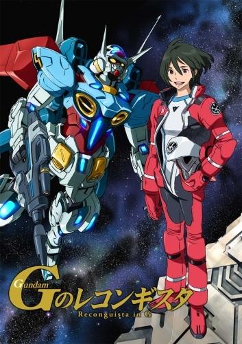 10月よりMBS他、アニメイズム枠にてTV放送開始となるTVアニメ「ガンダム Gのレコンギスタ」 (C)創通・サンライズ・MBS