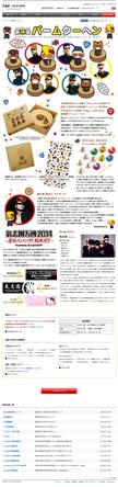「たねや・CLUB HARIEオンラインショップ」 (okmusic UP's)