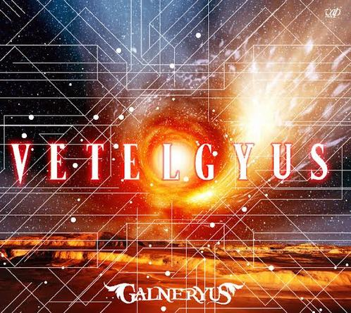 アルバム『VETELGYUS』 (okmusic UP's)