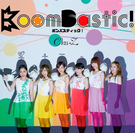 シングル「ボンバスティック!」 【Type-B】 (okmusic UP's)