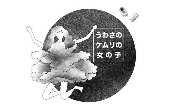 「oddloop」ステッカー(うわさのケムリの女の子) (okmusic UP's)