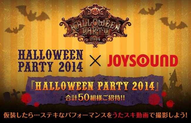 「HALLOWEEN  PARTY  2014×JOYSOUND」