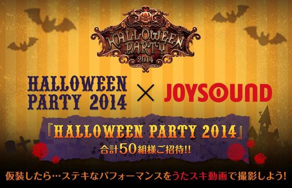 「HALLOWEEN  PARTY  2014×JOYSOUND」 (okmusic UP's)