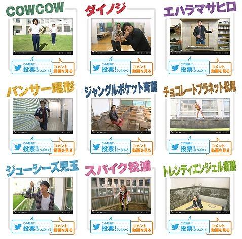 人気芸人9組参加「○○しながら『もう恋なんてしない』を歌ってみた!!」動画選手権 (c)Listen Japan