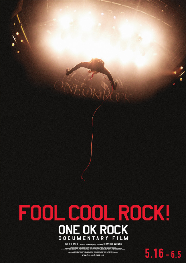 ドキュメンタリー映画「FOOL COOL ROCK! ONE OK ROCK DOCUMENTARY FILM」