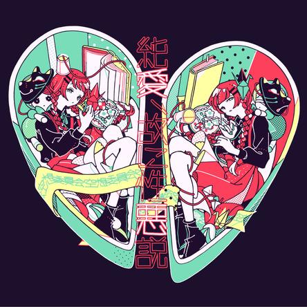 シングル「純愛、故に性悪説」【通常盤】(CD) (okmusic UP's)