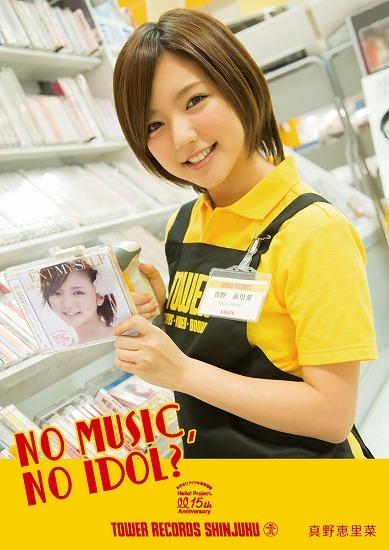 ハロプロ卒業を控えた真野恵里菜、「NO MUSIC, NO IDOL?」ポスターに登場