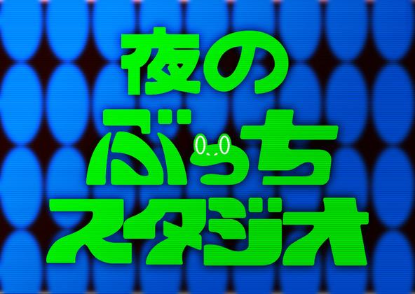「夜のぶっちスタジオ」 (okmusic UP's)