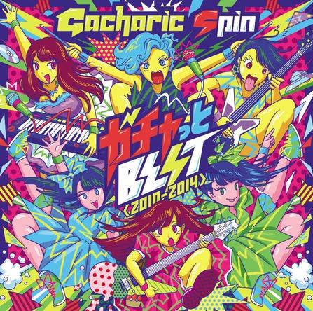 アルバム『ガチャっとBEST2010−2014』【初回限定盤 TYPE-S】(CD+DVD) (okmusic UP's)