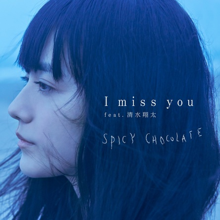 配信シングル第3弾「I miss you feat. 清水翔太」 (okmusic UP's)