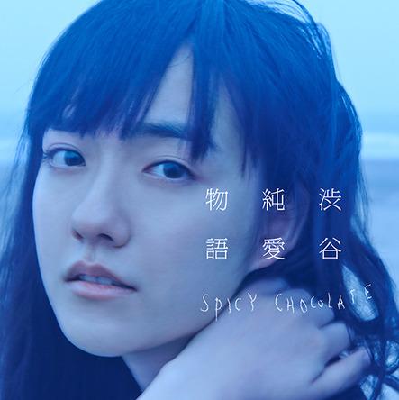 アルバム『渋谷純愛物語』【初回限定盤】(CD+DVD) (okmusic UP's)