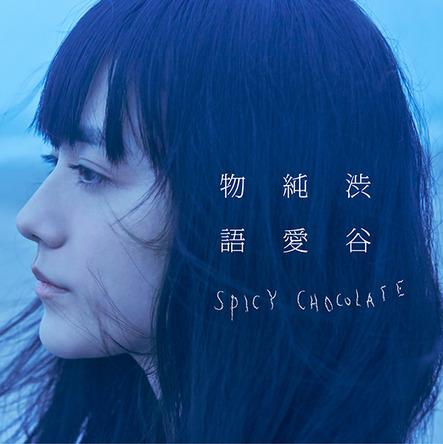 アルバム『渋谷純愛物語』【通常盤】(CD) (okmusic UP's)
