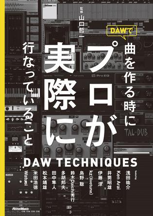 書籍『DAWで曲を作る時にプロが実際に行なっていること』 (okmusic UP's)
