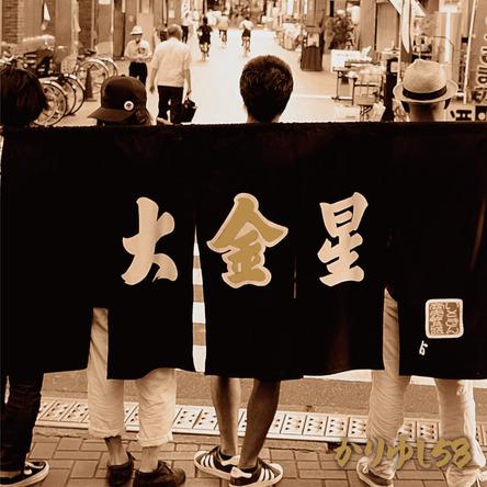 アルバム『大金星』【通常盤】(CD) (okmusic UP's)