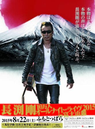 『長渕剛10万人オールナイト・ライヴ2015 in 富士山麓』 (okmusic UP's)