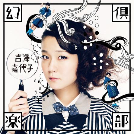 ミニアルバム『幻倶楽部』 (okmusic UP's)