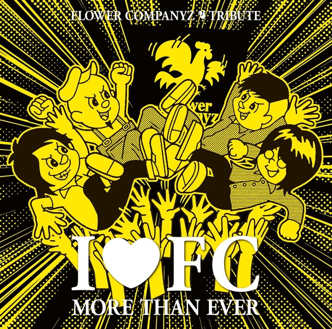 アルバム『I❤FC MORE THAN EVER~FLOWER COMPANYZ TRIBUTE~』