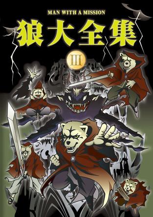 DVD 『狼大全集III』【初回生産限定盤】(2DVD) (okmusic UP's)