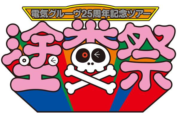 """電気グルーヴ25周年記念ツアー""""塗糞祭"""" (okmusic UP's)"""