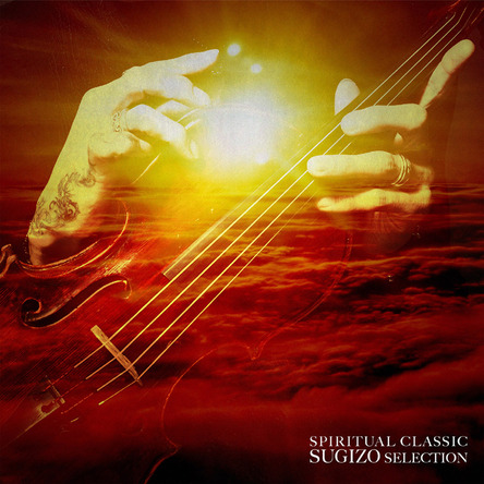 アルバム『SPIRITUAL CLASSIC SUGIZO SELECTION』 (okmusic UP's)