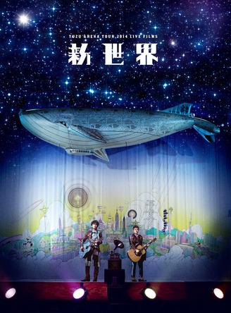 Blu-ray&DVD 『LIVE FILMS 新世界』 (okmusic UP's)