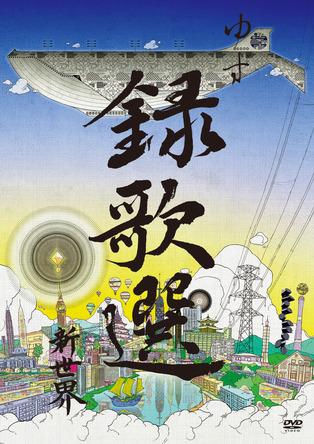 Blu-ray&DVD 『録歌選 新世界』 (okmusic UP's)