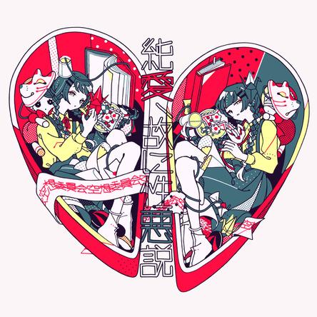 シングル「純愛、故に性悪説」【初回限定盤】(CD+DVD) (okmusic UP's)