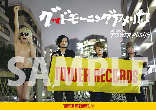 タワーレコードマンスリープッシュポスターデザイン (okmusic UP's)