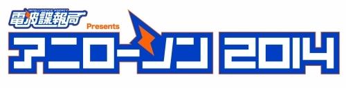 """9月28日(日)に開催となる""""電波諜報局 presents アニローソン 2014"""""""