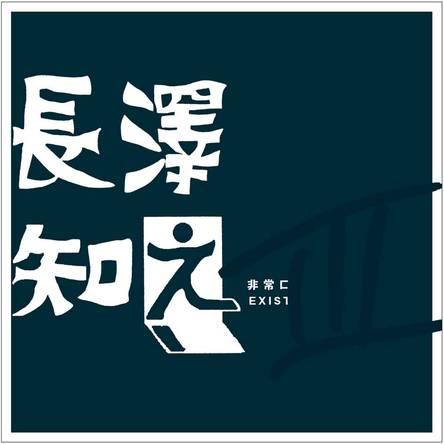 アルバム『長澤知之III』 (okmusic UP\'s)