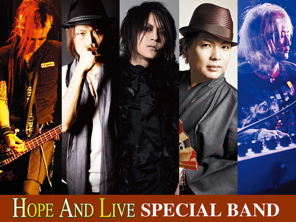 HOPE AND LIVE SPECIAL BAND (okmusic UP's)