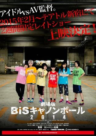 『劇場版 BiSキャノンボール2014』 (okmusic UP\'s)