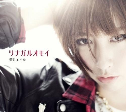 リリースが発表となった藍井エイル 8thシングル「ツナガルオモイ」初回盤ジャケット画像
