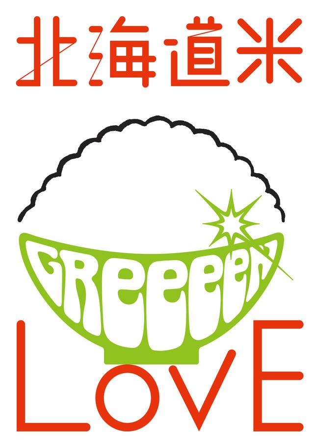 GReeeeN×「北海道米LOVE」
