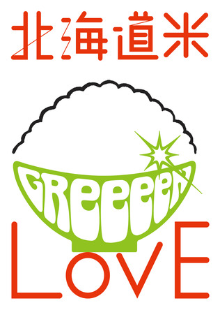 GReeeeN×「北海道米LOVE」 (okmusic UP\'s)