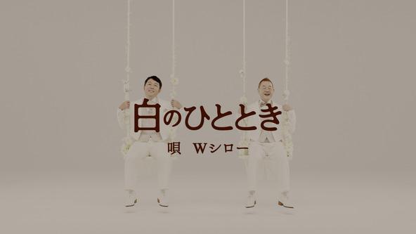 """「""""白のひととき""""の唄」MVより (okmusic UP's)"""