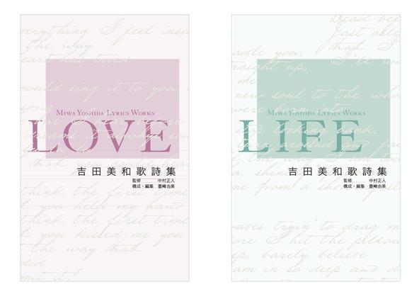 『吉田美和歌詩集 LOVE』『吉田美和歌詩集 LIFE』 (okmusic UP's)