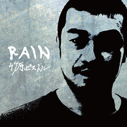配信シングル「RAIN」 (okmusic UP's)