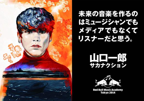 山口一郎×「RED BULL MUSIC ACADEMY TOKYO 2014」 (okmusic UP's)