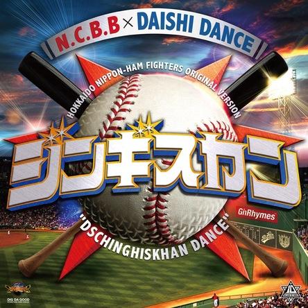 配信限定シングル「ジンギスカンダンス(Full version) ~ファイターズオリジナルバージョン~」 (okmusic UP's)