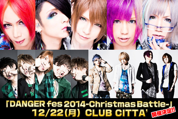 「DANGER fes 2014-Christmas Battle-」 (okmusic UP's)
