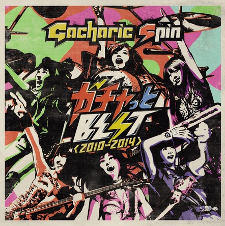 アルバム『ガチャっとBEST2010−2014』【通常盤】(CD) (okmusic UP's)