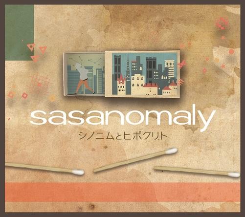 EP『シノニムとヒポクリト』 (okmusic UP's)