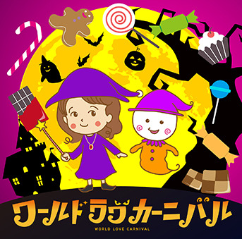 配信シングル 「ワールド ラブ カーニバル」 ころりん with MACO (okmusic UP's)
