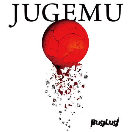 シングル「JUGEMU」【初回盤A】(CD+DVD) (okmusic UP's)
