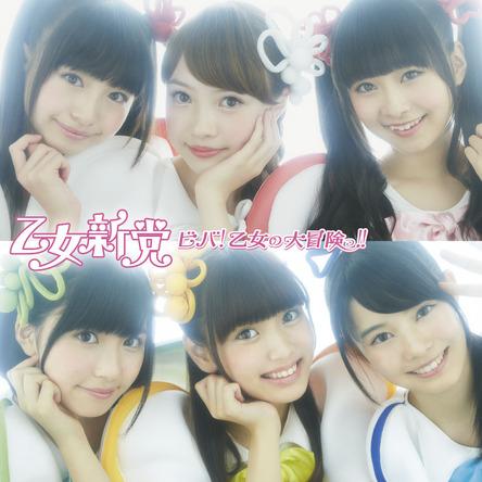 シングル「ビバ!乙女の大冒険っ!!」【初回限定盤A】(CD+DVD) (okmusic UP's)