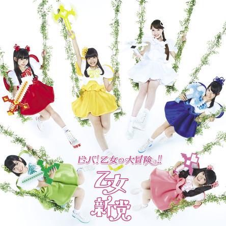 シングル「ビバ!乙女の大冒険っ!!」【初回限定盤B】(CD+DVD) (okmusic UP's)