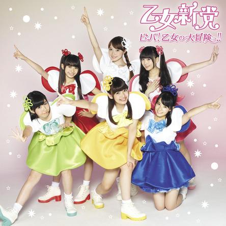 シングル「ビバ!乙女の大冒険っ!!」【通常盤】(CD) (okmusic UP's)