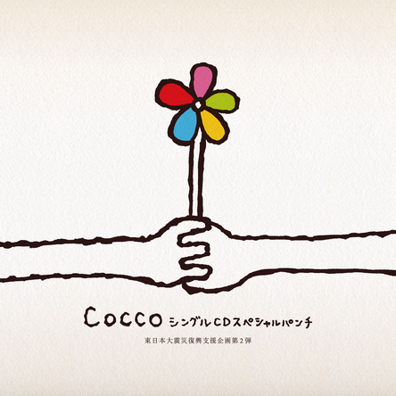 シングル「CoccoシングルCDスペシャルパンチ」 (okmusic UP's)
